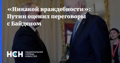 «Никакой враждебности»: Путин оценил переговоры с Байденом