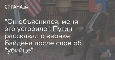 """""""Он объяснился, меня это устроило"""". Путин рассказал о звонке Байдена после слов об """"убийце"""""""