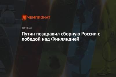 Путин поздравил сборную России с победой над Финляндией