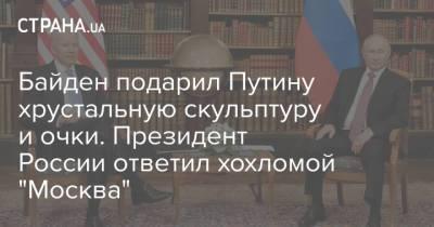 """Байден подарил Путину хрустальную скульптуру и очки. Президент России ответил хохломой """"Москва"""""""