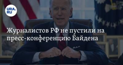 Журналистов РФ не пустили на пресс-конференцию Байдена