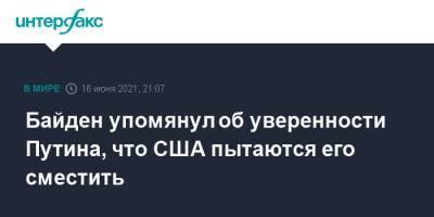 Байден упомянул об уверенности Путина, что США пытаются его сместить
