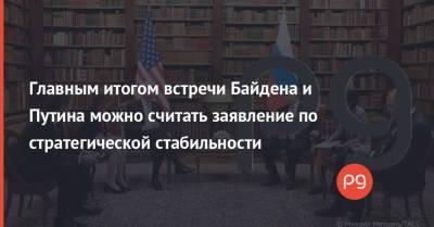 Главным итогом встречи Байдена и Путина можно считать заявление по стратегической стабильности
