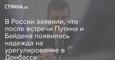 В России заявили, что после встречи Путина и Байдена появилась надежда на урегулирование в Донбассе