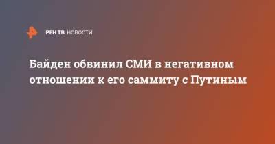 Байден обвинил СМИ в негативном отношении к его саммиту с Путиным
