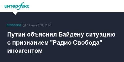 """Путин объяснил Байдену ситуацию с признанием """"Радио Свобода"""" иноагентом"""