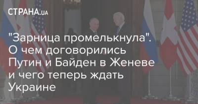 """""""Зарница промелькнула"""". О чем договорились Путин и Байден в Женеве и чего теперь ждать Украине"""