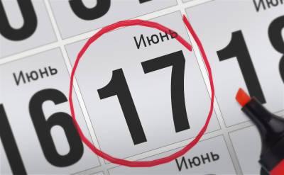 Анонсы главных событий 17 июня