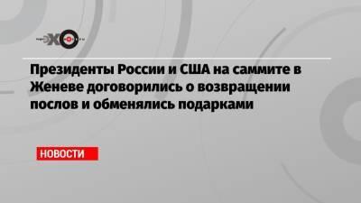 Президенты России и США на саммите в Женеве договорились о возвращении послов и обменялись подарками