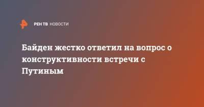 Байден жестко ответил на вопрос о конструктивности встречи с Путиным