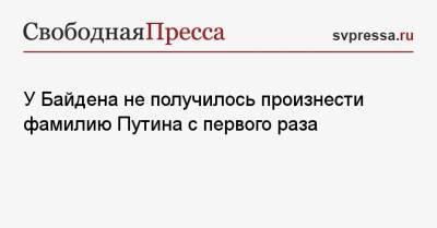 У Байдена не получилось произнести фамилию Путина с первого раза