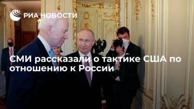 Reuters: переговоры Путина и Байдена не говорят о смене тактики США по отношению к России