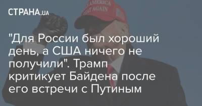 """""""Для России был хороший день, а США ничего не получили"""". Трамп критикует Байдена после его встречи с Путиным"""