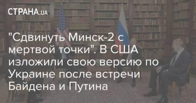 """""""Сдвинуть Минск-2 с мертвой точки"""". В США изложили свою версию по Украине после встречи Байдена и Путина"""