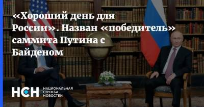 «Хороший день для России». Назван «победитель» саммита Путина с Байденом