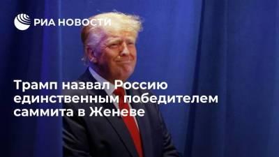 Трамп назвал Россию единственным победителем двустороннего саммита в Женеве