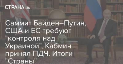 """Саммит Байден–Путин, США и ЕС требуют """"контроля над Украиной"""", Кабмин принял ПДЧ. Итоги """"Страны"""""""