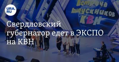 Свердловский губернатор едет в ЭКСПО на КВН. Вместе с ним — весь бомонд