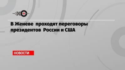 В Женеве проходят переговоры президентов России и США