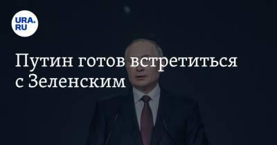 Путин готов встретиться с Зеленским