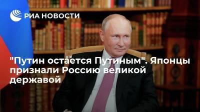 Японцы признали Россию великой державой