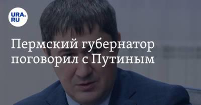 Пермский губернатор поговорил с Путиным