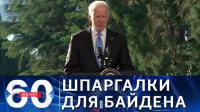 60 минут. Срежиссированная пресс-конференция президента США