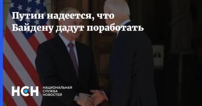 Путин надеется, что Байдену дадут поработать