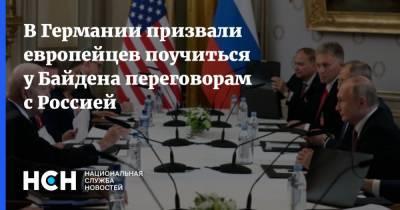 В Германии призвали европейцев поучиться у Байдена переговорам с Россией