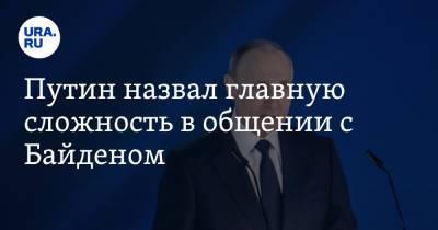 Путин назвал главную сложность в общении с Байденом