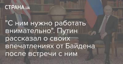 """""""С ним нужно работать внимательно"""". Путин рассказал о своих впечатлениях от Байдена после встречи с ним"""