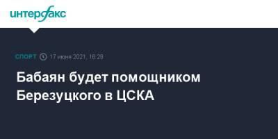 Бабаян будет помощником Березуцкого в ЦСКА