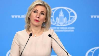 Захарова назвала сроки возвращения российского посла в Вашингтон
