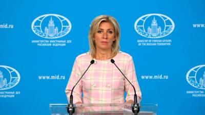 МИД РФ: доклад ЕС о России не может быть основой для взаимодействия