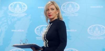 МИД: Стратегия ЕС не способствует нормализации отношений с Россией
