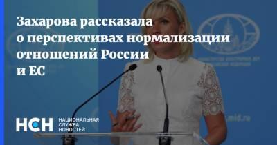 Захарова рассказала о перспективах нормализации отношений России и ЕС