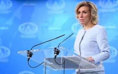 В России оценили новую стратегию Евросоюза