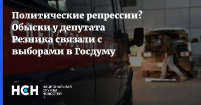 Политические репрессии? Обыски у депутата Резника связали с выборами в Госдуму