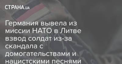 Германия вывела из миссии НАТО в Литве взвод солдат из-за скандала с домогательствами и нацистскими песнями