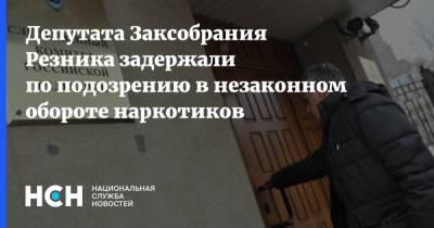 Депутата Заксобрания Резника задержали по подозрению в незаконном обороте наркотиков