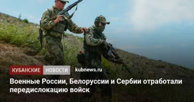 Военные России, Белоруссии и Сербии отработали передислокацию войск