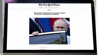 Американские СМИ сравнили пресс-конференции Владимира Путина и Джо Байдена