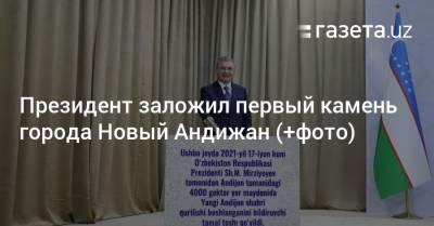 Президент заложил первый камень города Новый Андижан (+фото)