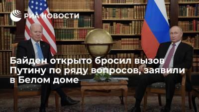 В Белом доме заявили, что Байден открыто бросил вызов Путину по ряду вопросов