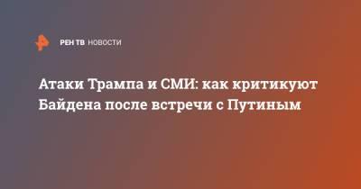 Атаки Трампа и СМИ: как критикуют Байдена после встречи с Путиным