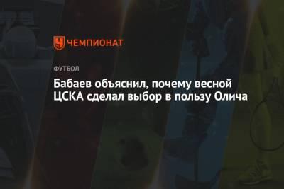 Бабаев объяснил, почему весной ЦСКА сделал выбор в пользу Олича