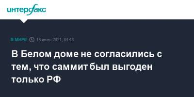 В Белом доме не согласились с тем, что саммит был выгоден только РФ
