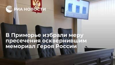 В Приморье избрали меру пресечения девушкам, осквернившим мемориал Героя России
