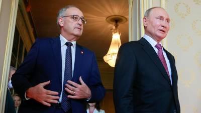 Президент Швейцарии оценил прямоту Путина во время саммита в Женеве