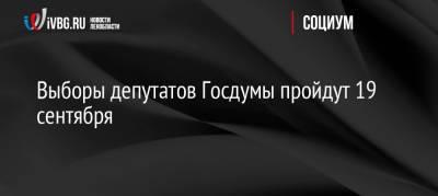 Выборы депутатов Госдумы пройдут 19 сентября